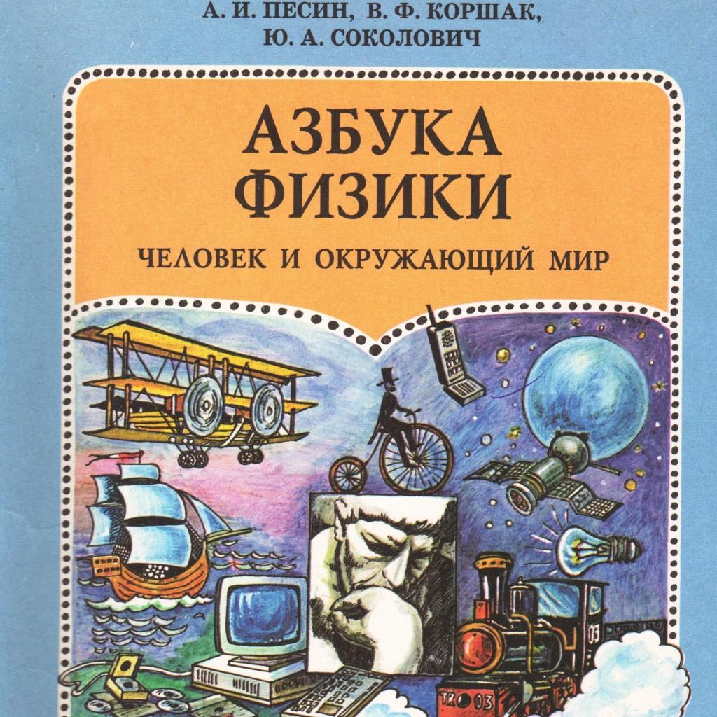 учебное пособие по физике для младших классов