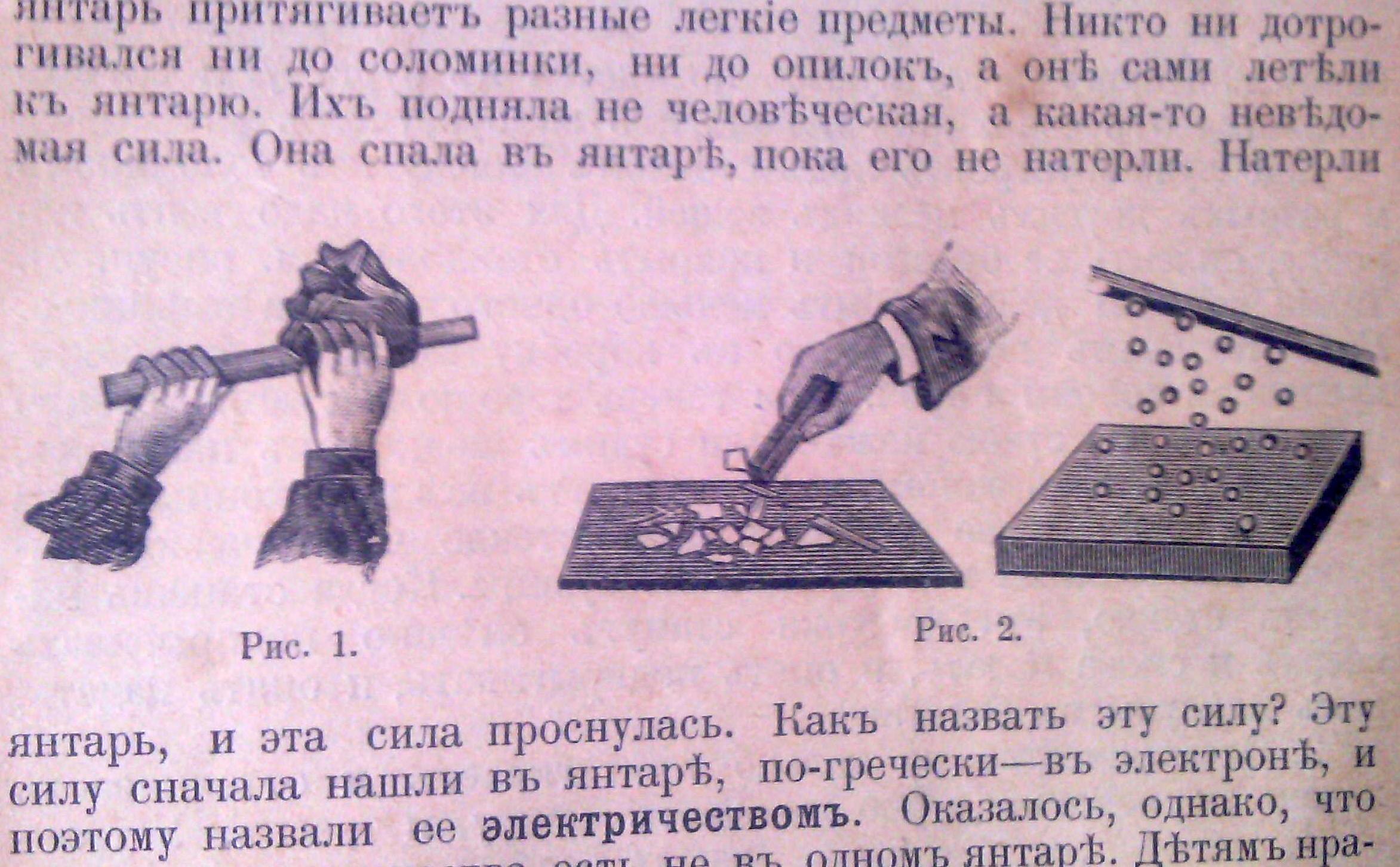 Электризация эбонита