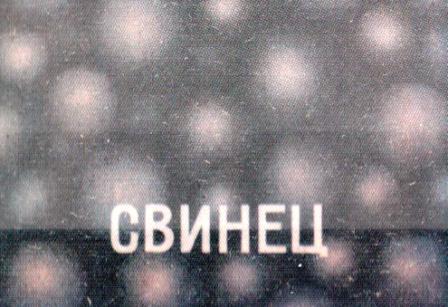fizicheskie-osnovy-i-boevye-svojstva-atomnogo-oruzhiya-09