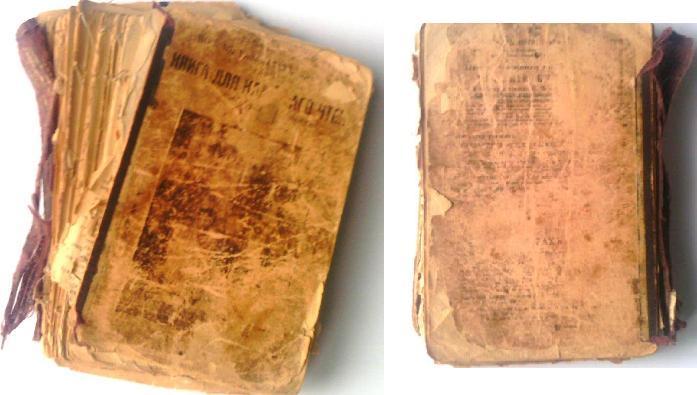 древняя книжка по физике